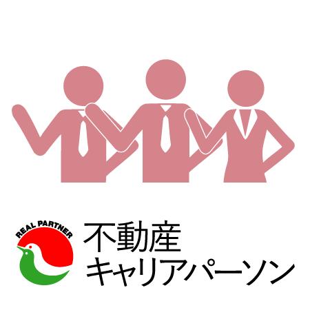 不動産キャリアパーソン(全宅連)