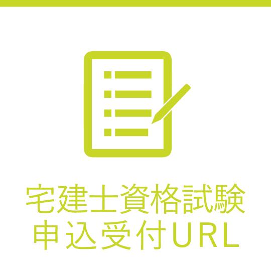 宅建士資格試験 申込受付URL