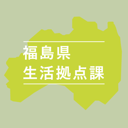 福島県生活拠点課