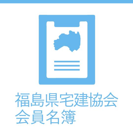 会員名簿(地図)