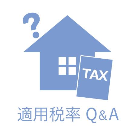適用税率Q&A