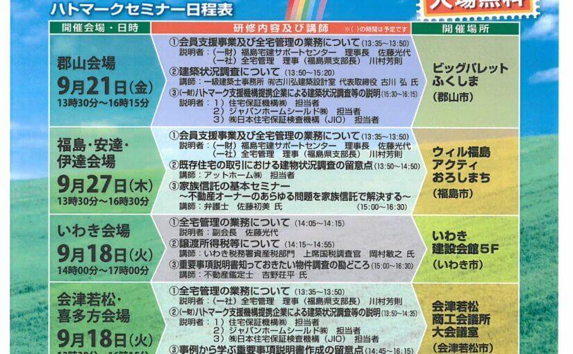 平成30年度第1回ハトマークセミナー開催のお知らせ