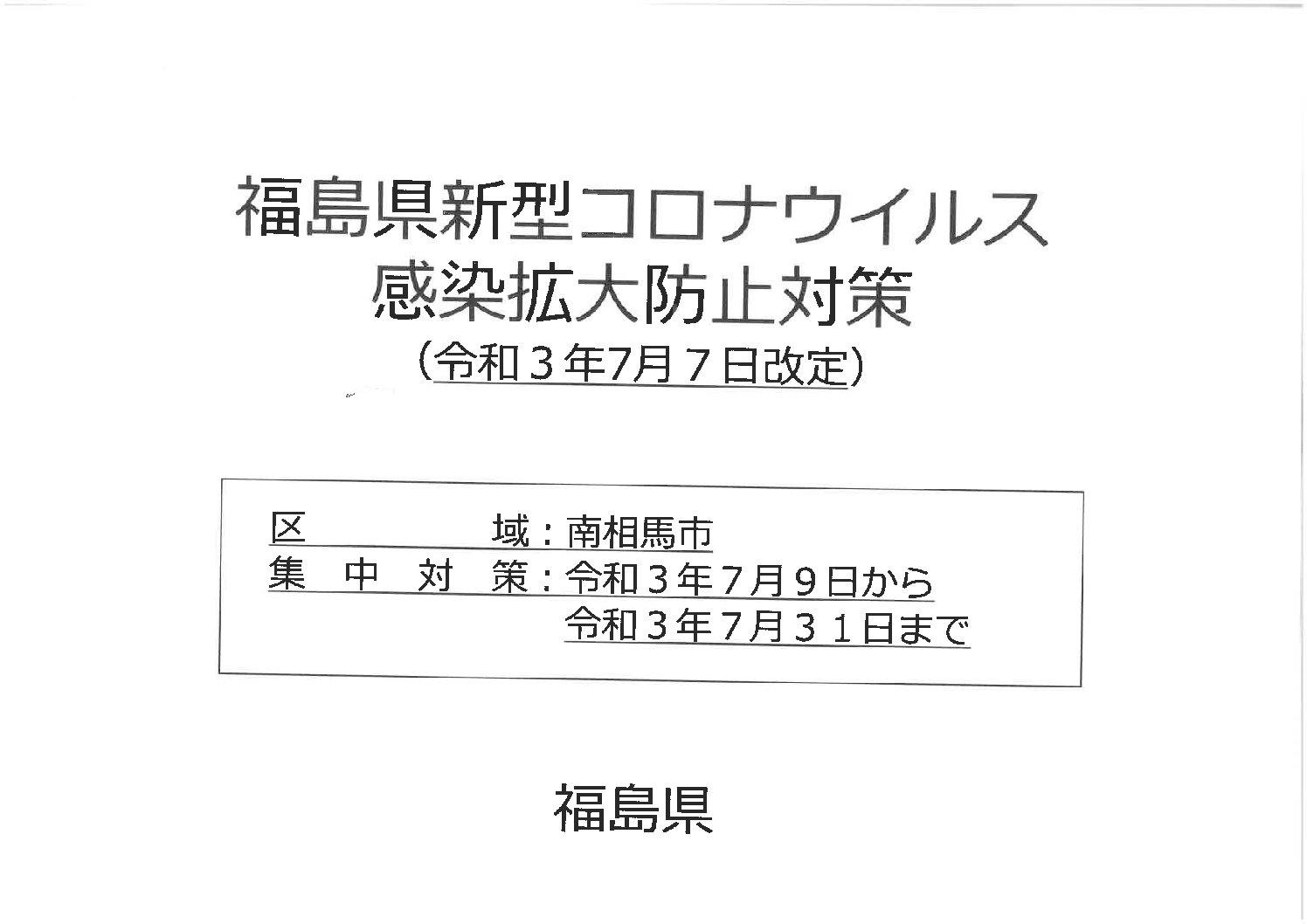 新型コロナウィルス感染拡大防止対策について(お知らせ)